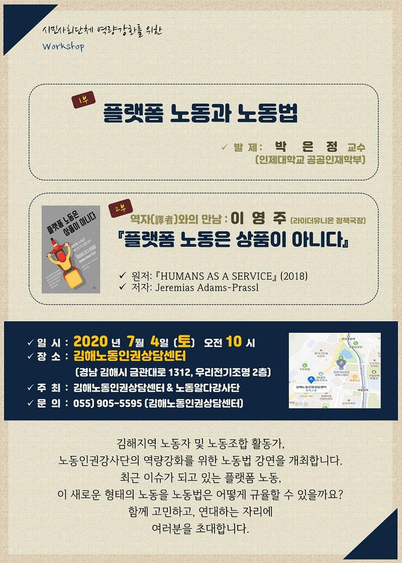 시민단체역량강화워크숍(2020. 07. 04. 김해노동인권상담센터) 1.jpg